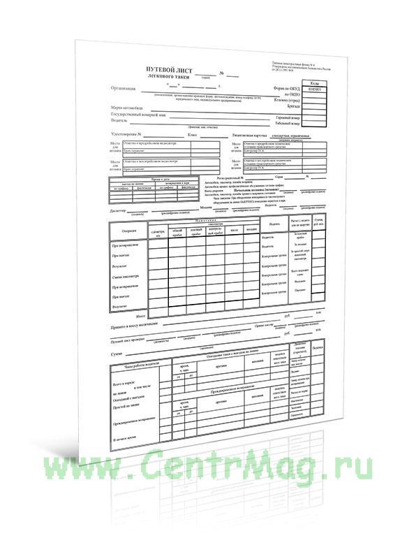 Путевой лист легкового автомобиля такси. Форма 4 (Приказ Минтранса № 467 от 21.12.2018)