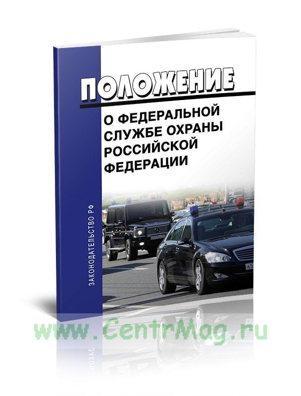 Положение о Федеральной службе охраны Российской Федерации 2020 год. Последняя редакция