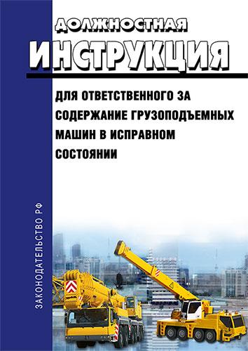 Должностная инструкция для ответственного за содержание грузоподъемных машин в исправном состоянии