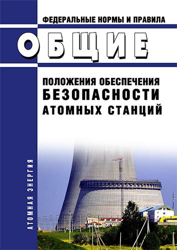 НП 001-15 Федеральные нормы и правила в области использования атомной энергии Общие положения обеспечения безопасности атомных станций 2019 год. Последняя редакция
