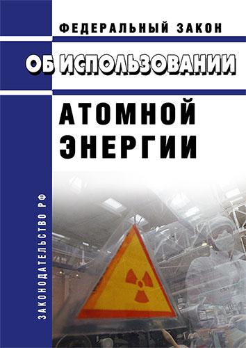 Федеральный закон об использовании атомной энергии от 21.11.1995 № 170-ФЗ 2020 год. Последняя редакция