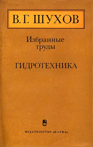Избранные труды В. Г. Шухова. Гидротехника