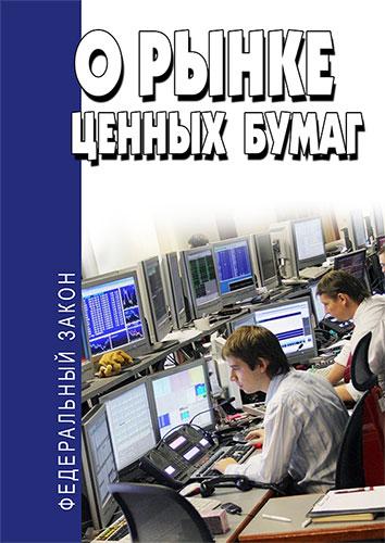 О рынке ценных бумаг. Федеральный закон РФ 2019 год. Последняя редакция