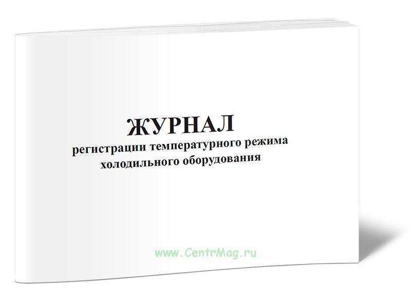 Журнал регистрации температурного режима холодильного оборудования