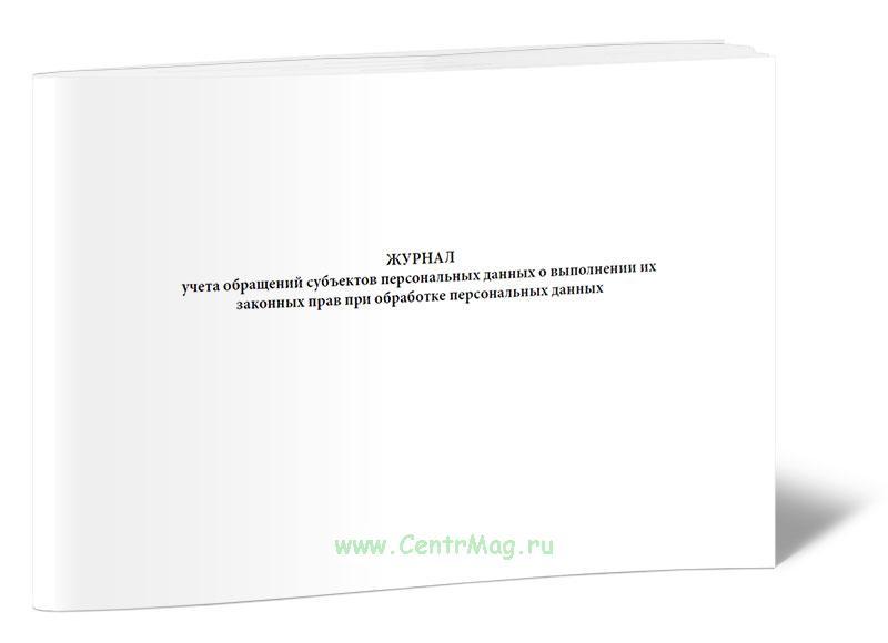 Журнал учета обращений субъектов персональных данных о выполнении их законных прав при обработке персональных данных