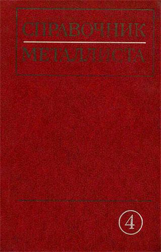Справочник металлиста том 4