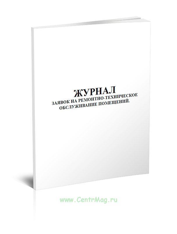 Журнал заявок на ремонтно-техническое обслуживание помещений