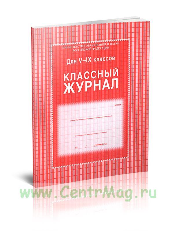Классный журнал. Для 5-9 классов тв. пер.