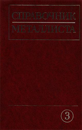 Справочник металлиста том 3