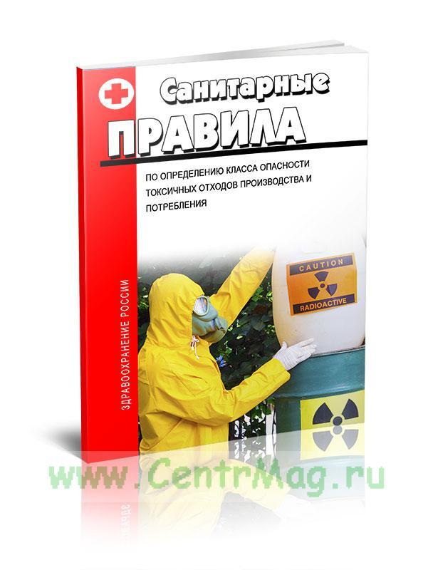 СП 2.1.7.1386-03 Санитарные правила по определению класса опасности токсичных отходов производства и потребления 2020 год. Последняя редакция