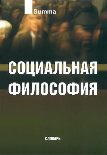 Социальная философия: Словарь (2-е издание, исправленное и дополненное)