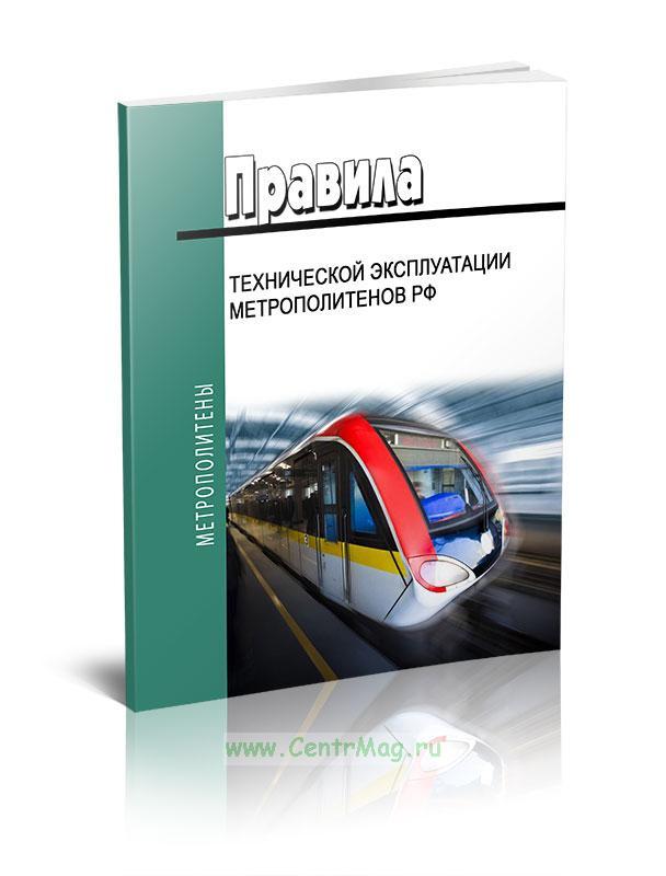 Правила технической эксплуатации метрополитенов РФ