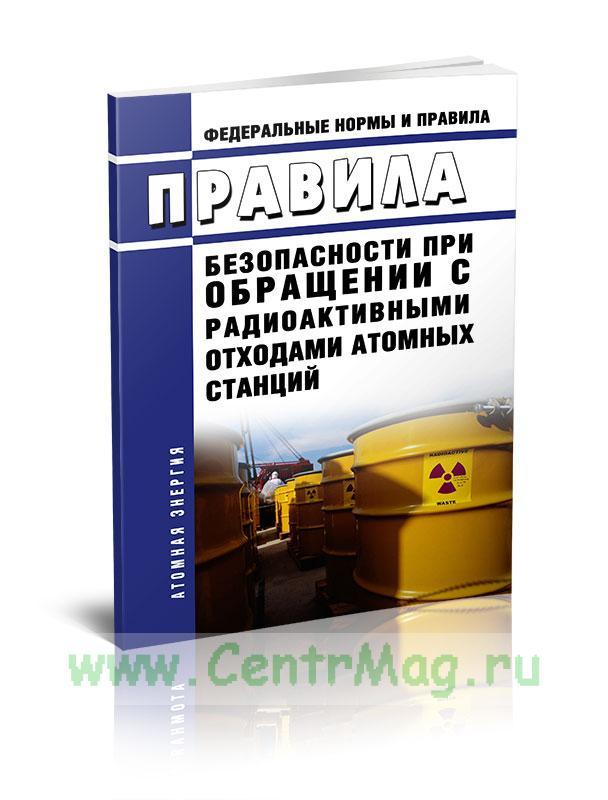 НП 002-15 Федеральные нормы и правила в области использования атомной энергии Правила безопасности при обращении с радиоактивными отходами атомных станций 2019 год. Последняя редакция