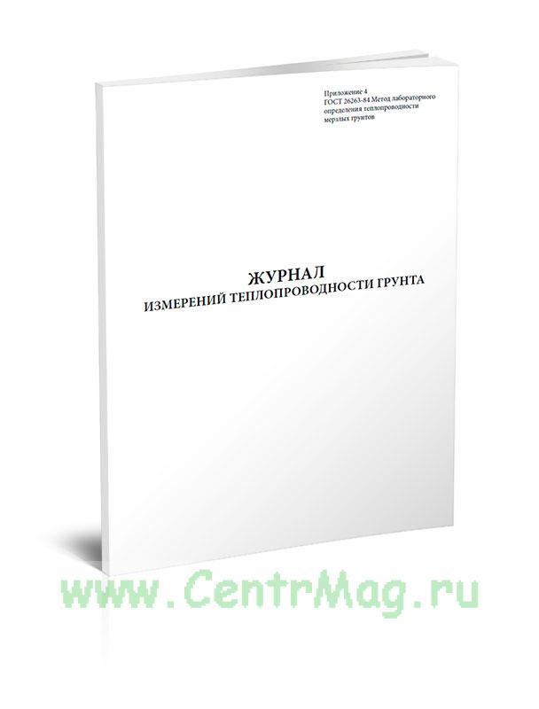 Журнал измерений теплопроводности грунта