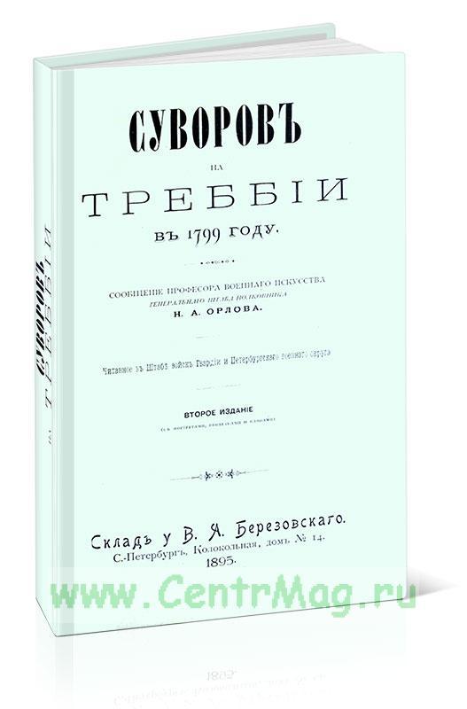 Суворов на Треббии в 1799 г.