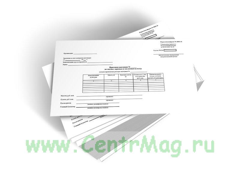 Приемная квитанция на закупку зерновых и масличных культур Форма № ЗПП-10