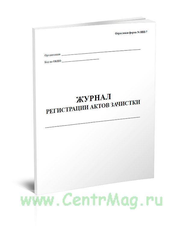 Журнал регистрации актов зачистки Форма № ЗПП-7