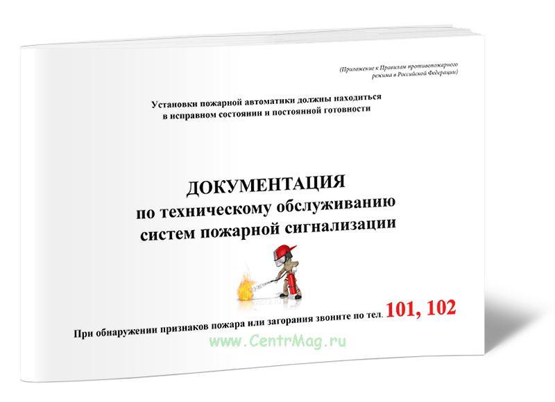 Документация по техническому обслуживанию систем пожарной сигнализации