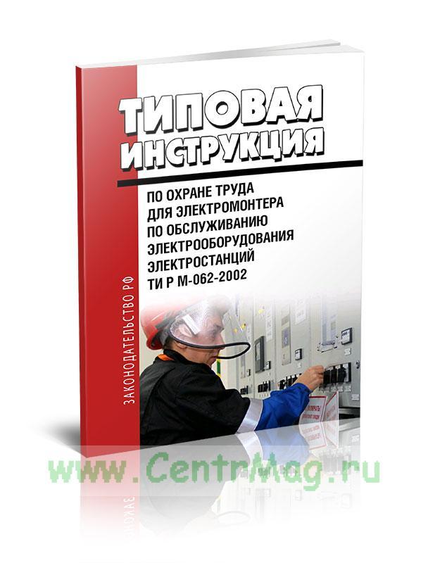 ТИ Р М-062-2002 Типовая инструкция по охране труда для электромонтера по обслуживанию электрооборудования электростанций 2020 год. Последняя редакция