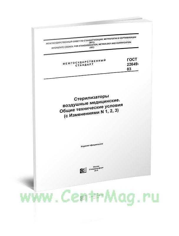 ГОСТ 22649-83 Стерилизаторы воздушные медицинские. Общие технические условия (с Изменениями N 1, 2, 3) 2019 год. Последняя редакция
