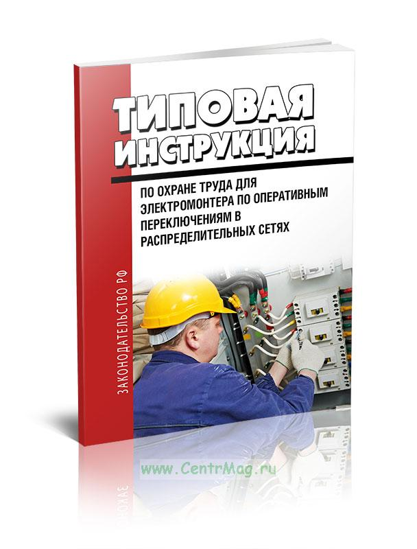 Инструкция по охране труда для электромонтера по оперативным переключениям в распределительных сетях ТИ РМ-070-2002