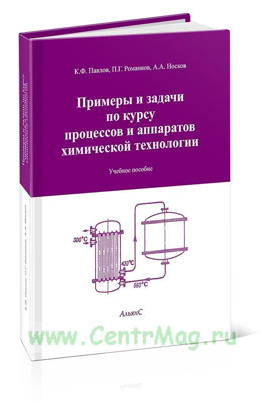 Примеры и задачи по курсу процессов и аппаратов химической технологии (10-е издание, перереаботанное и дополненное)