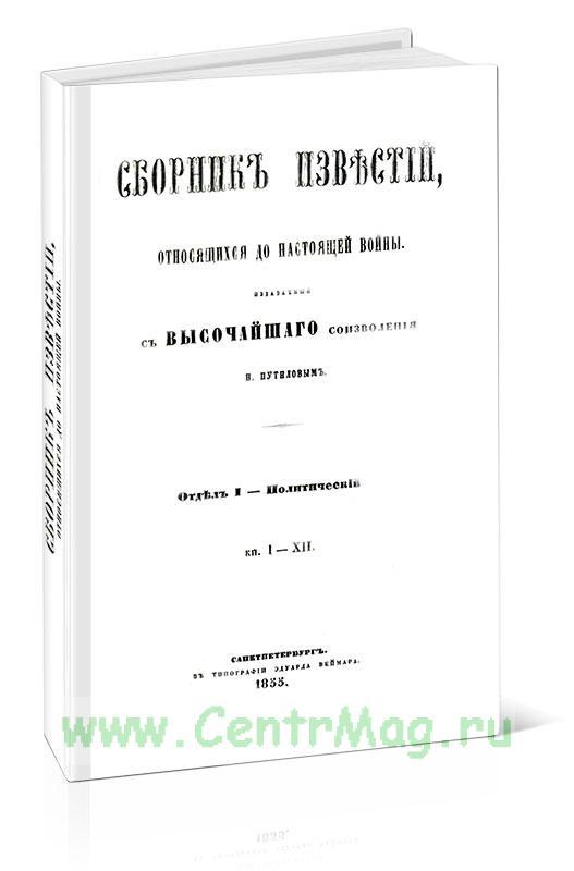 Сборник известий, относящихся до настоящей войны. Отдел I, кн.I-XII