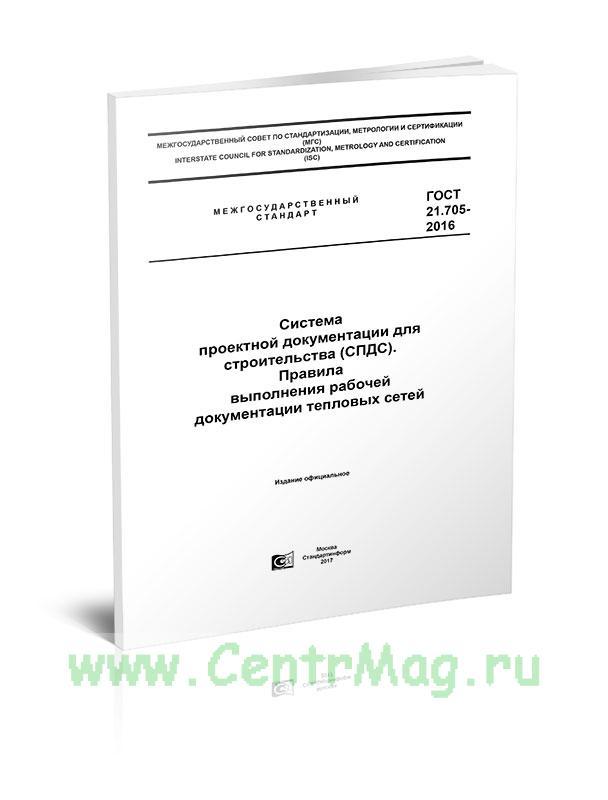ГОСТ 21.705-2016 Система проектной документации для строительства (СПДС). Правила выполнения рабочей документации тепловых сетей 2019 год. Последняя редакция
