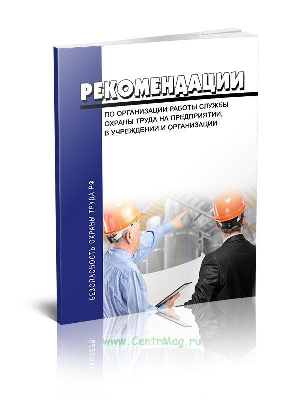 Рекомендации по организации работы службы охраны труда на предприятии, в учреждении и организации 2019 год. Последняя редакция