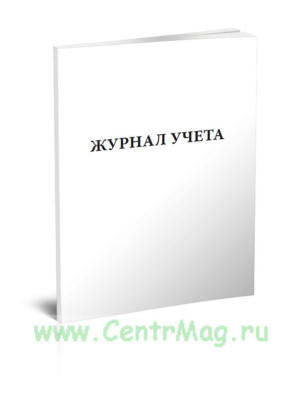 Журнал учета