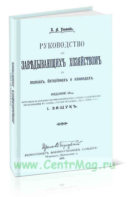 Руководство для заведывающих хозяйством в полках, батальонах и командах. Издание 13