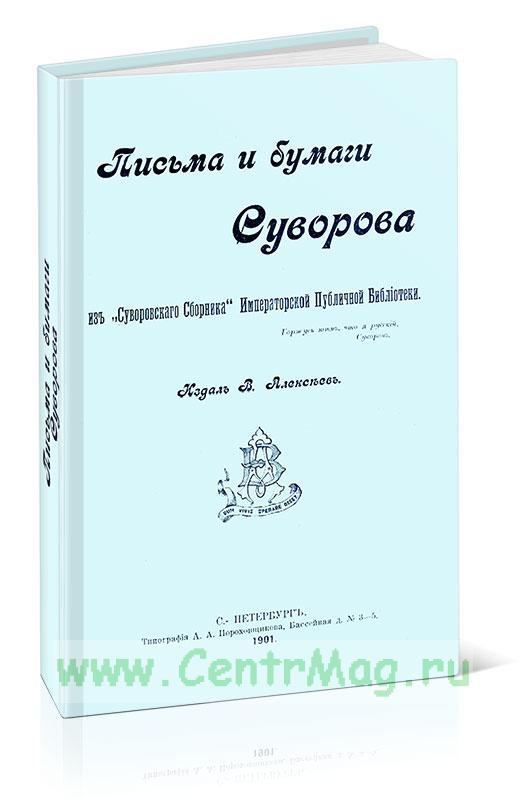 Письма и бумаги Суворова (из