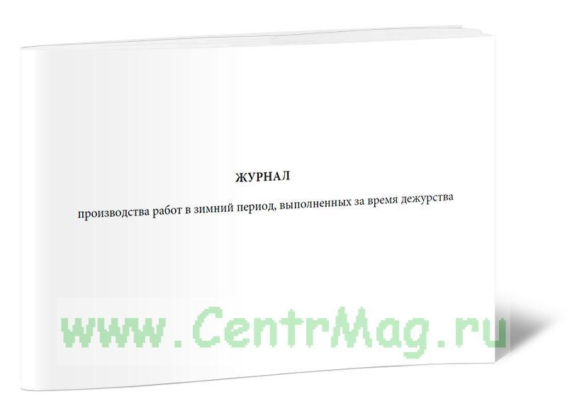 Журнал производства работ в зимний период, выполненных за время дежурства