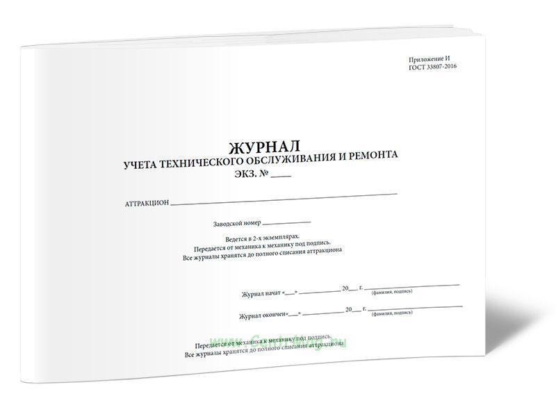 Журнал учета технического обслуживания и ремонта