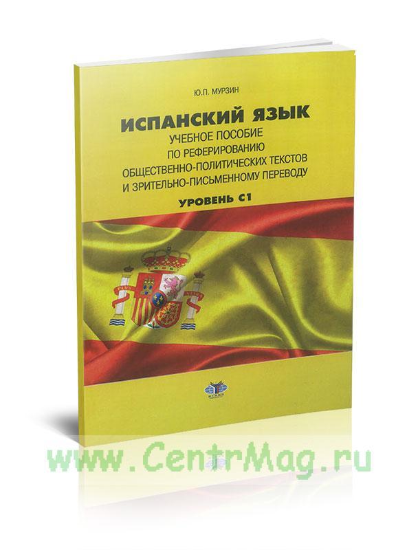 Испанский язык: учебное пособие по рефенированию общественно-политических текстов и зрительно-письменному переводу: уровень С1