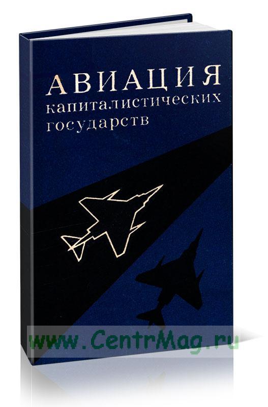 Авиация капиталистических государств