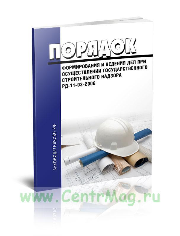 РД-11-03-2006 Порядок формирования и ведения дел при осуществлении Государственного строительного надзора 2019 год. Последняя редакция