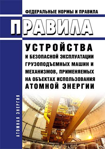 НП 043-18 Федеральные нормы и правила в области использования атомной энергии Правила устройства и безопасной эксплуатации грузоподъемных машин и механизмов, применяемых на объектах использования атомной энергии 2020 год. Последняя редакция