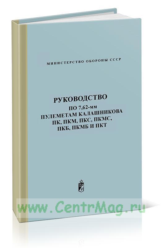 Руководство по 7,62-мм пулеметам Калашникова ПК, ПКМ, ПКС, ПКМС, ПКБ, ПКМБ и ПКТ