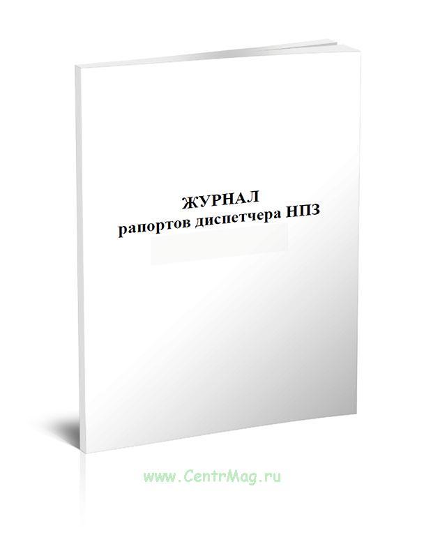 Журнал рапортов диспетчера НПЗ