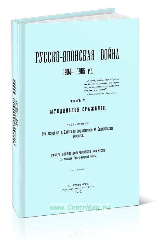 Русско-Японская война 1904-1905 гг. Том V. Мукденское сражение. Часть вторая