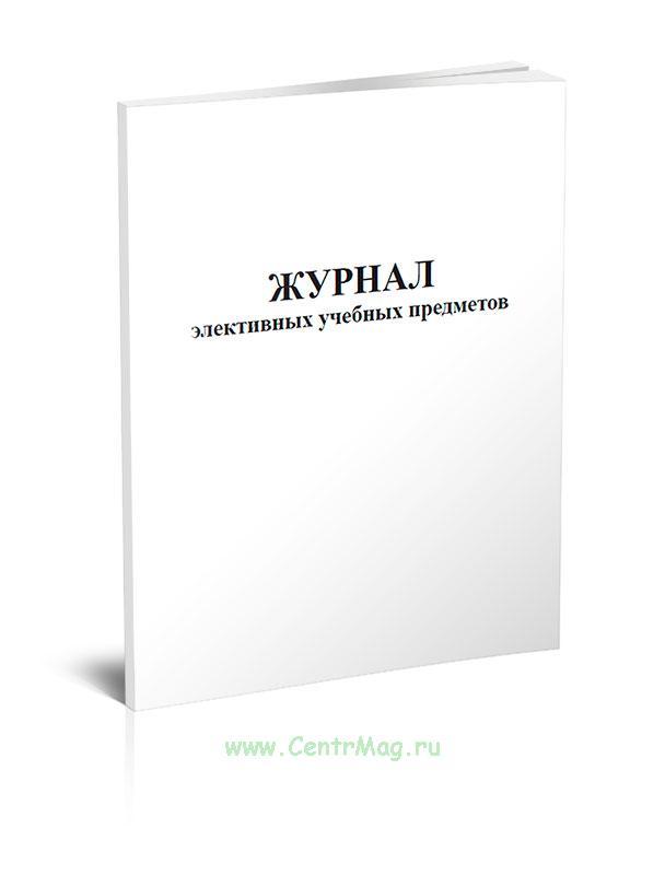 Журнал элективных учебных предметов
