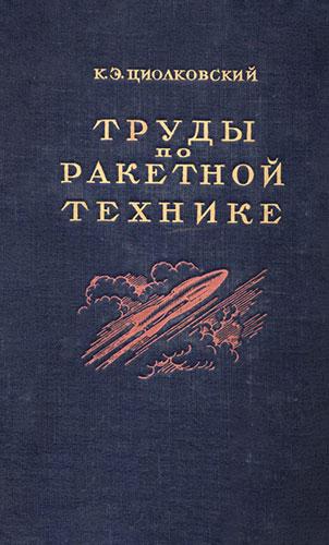 Труды по ракетной технике