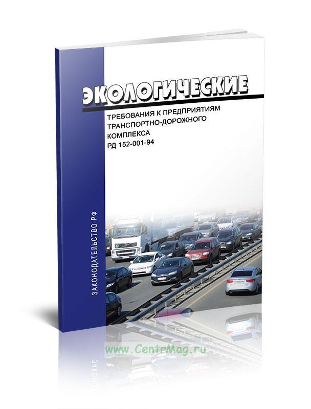 РД 152-001-94 Экологические требования к предприятиям транспортно-дорожного комплекса 2019 год. Последняя редакция