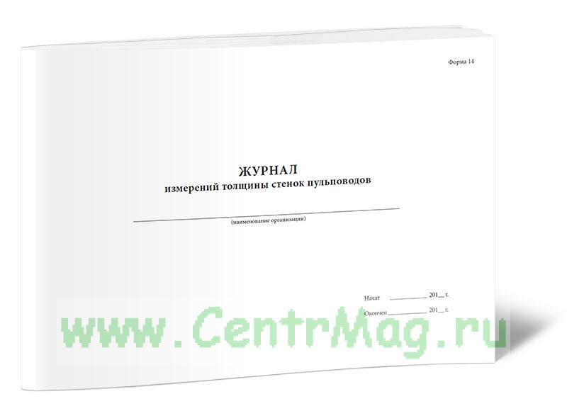 Журнал измерений толщины стенок пульповодов, Форма 14