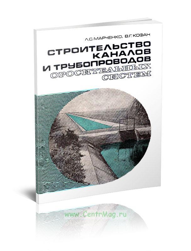 Строительство каналов и трубопроводов оросительных систем