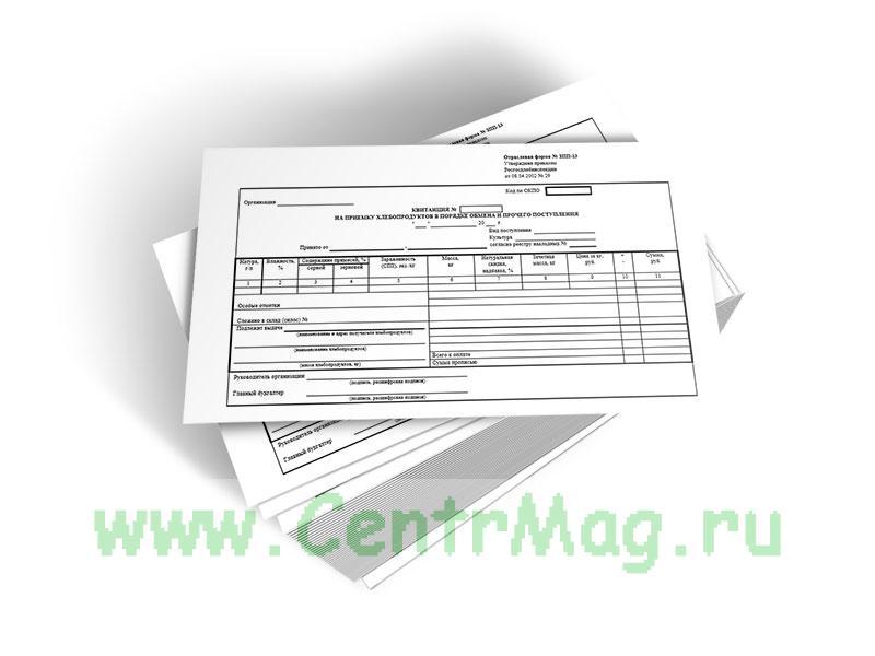 Квитанция на приемку хлебопродуктов в порядке обмена и прочего поступления Форма № ЗПП-13