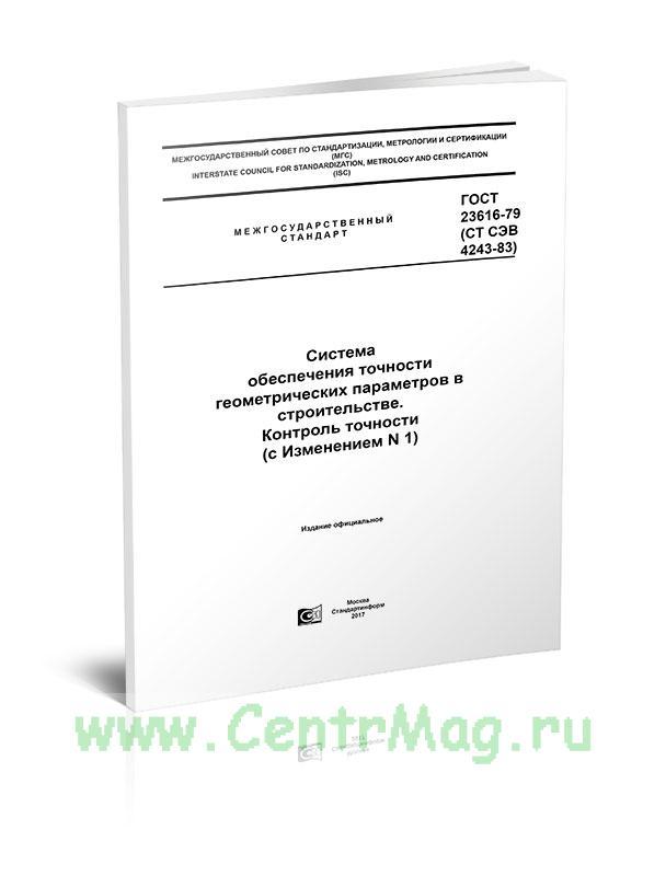 ГОСТ 23616-79 (СТ СЭВ 4243-83) Система обеспечения точности геометрических параметров в строительстве. Контроль точности (с Изменением N 1) 2019 год. Последняя редакция
