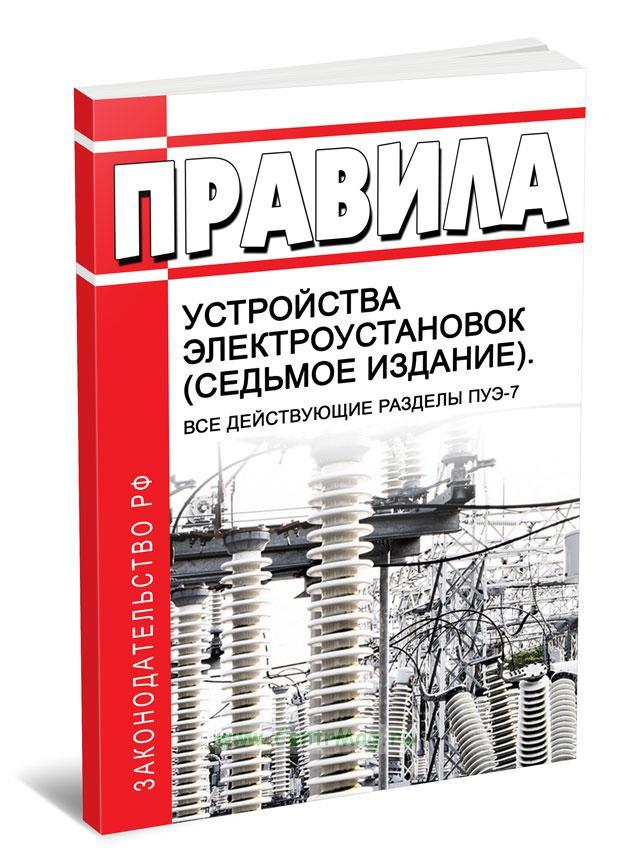 Правила устройства электроустановок (седьмое издание). Все действующие разделы ПУЭ-7 2019 год. Последняя редакция