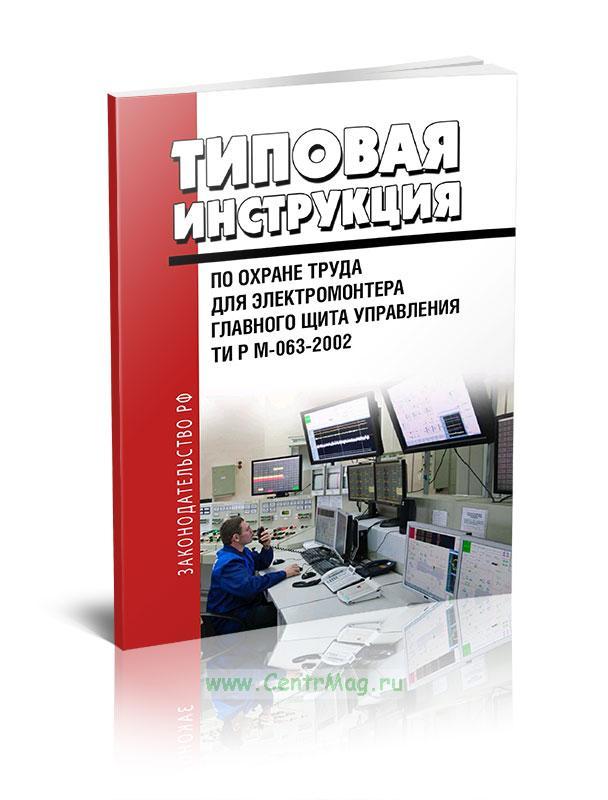 Инструкция по охране труда для электромонтера главного щита управления ТИ РМ-063-2002